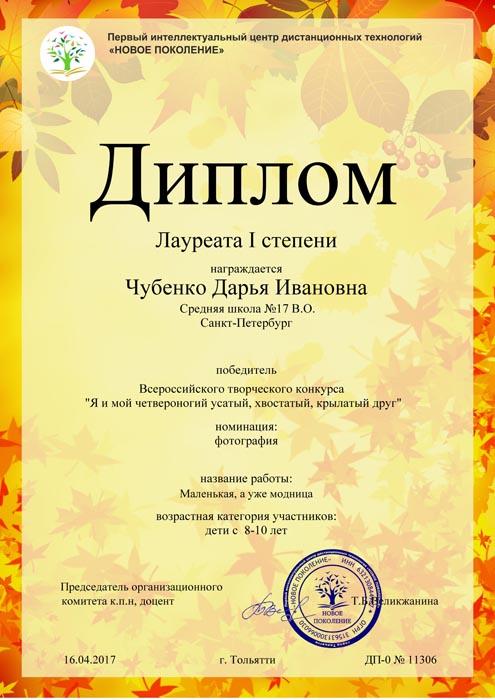 Всероссийский конкурс от поколения к поколению